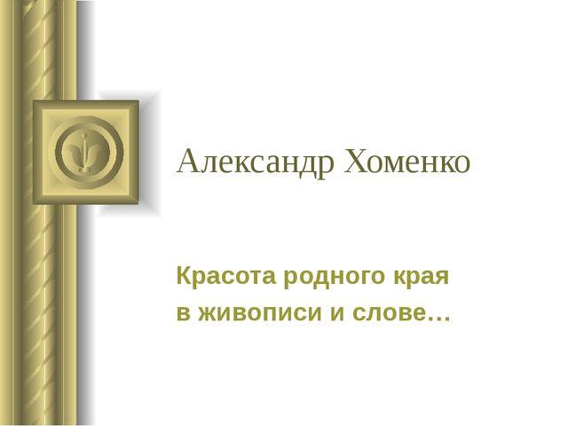 Александр Хоменко Красота родного края в живописи и слове…