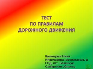 Кузнецова Нина Николаевна, воспитатель в ГПД, пгт. Безенчук, Самарская область