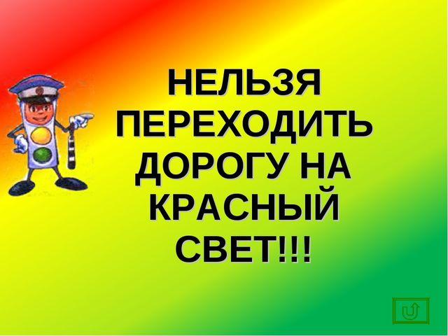 НЕЛЬЗЯ ПЕРЕХОДИТЬ ДОРОГУ НА КРАСНЫЙ СВЕТ!!!