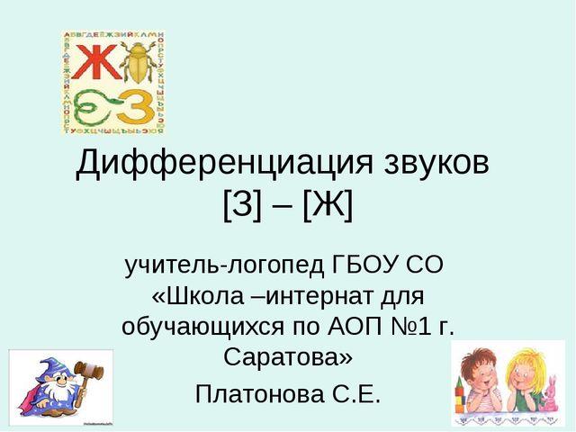 Дифференциация звуков [З] – [Ж] учитель-логопед ГБОУ СО «Школа –интернат для...