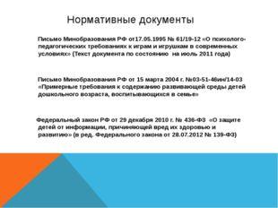 Нормативные документы Письмо Минобразования РФ от17.05.1995 № 61/19-12 «О пс