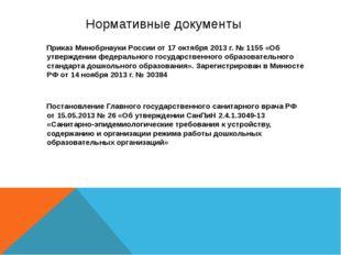 Нормативные документы Приказ Минобрнауки России от 17 октября 2013 г. № 1155