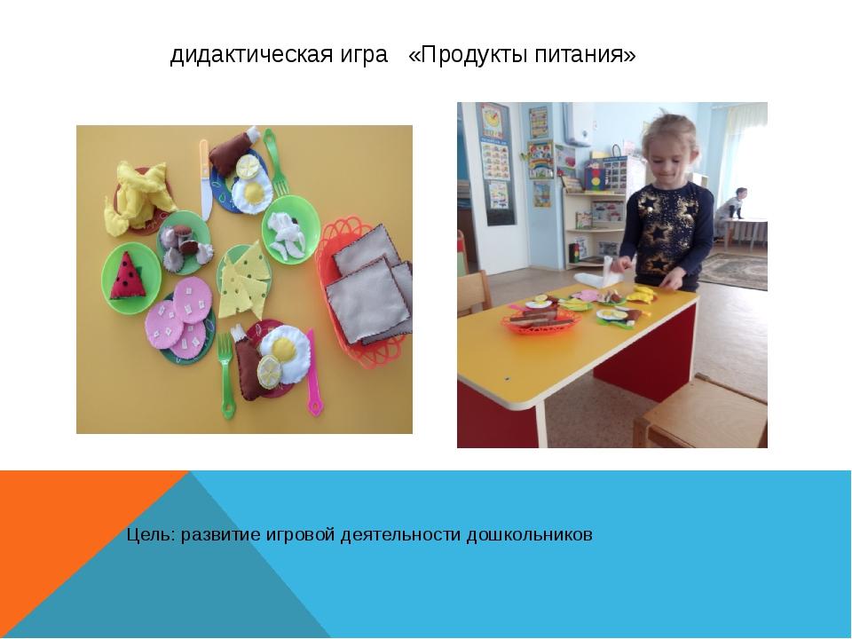 дидактическая игра «Продукты питания» Цель: развитие игровой деятельности до...