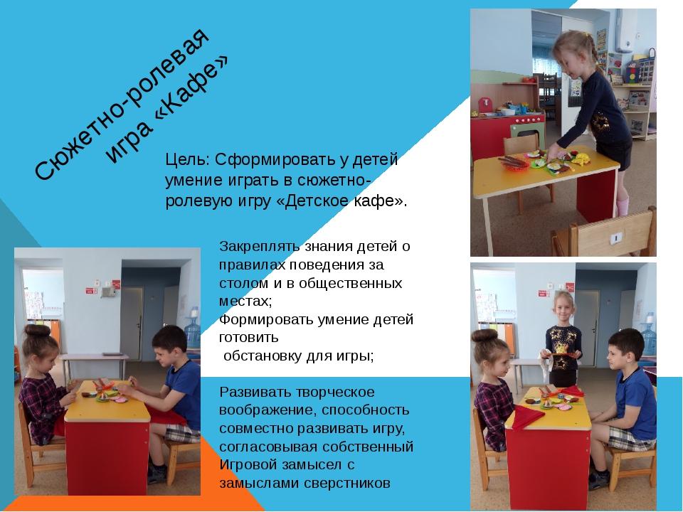 Сюжетно-ролевая игра «Кафе» Цель: Сформировать у детей умение играть в сюжетн...