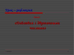 11.03.2011 * Урок – рефлексия тема: «Действия с двузначными числами»