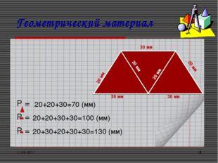 11.03.2011 * Геометрический материал 30 мм 30 мм 30 мм 20 мм 20 мм 20 мм 20+2