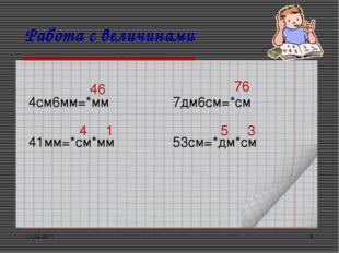 11.03.2011 * Работа с величинами 4см6мм=*мм 41мм=*см*мм 7дм6см=*см 53см=*дм*с