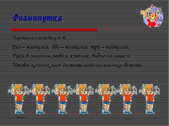 11.03.2011 * Физминутка Буратино потянулся, Раз – нагнулся, два – нагнулся, т...