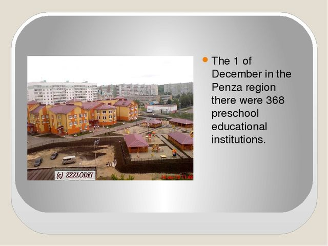 The 1 of December in the Penza region there were 368 preschool educational in...