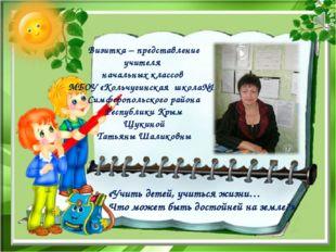 Визитка – представление учителя начальных классов МБОУ «Кольчугинская школа№1