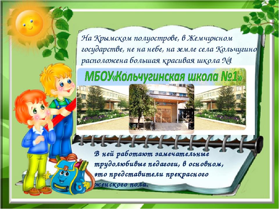 На Крымском полуострове, в Жемчужном государстве, не на небе, на земле села К...