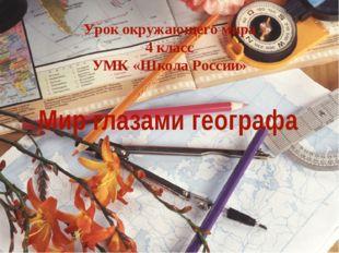 Урок окружающего мира 4 класс УМК «Школа России» Мир глазами географа