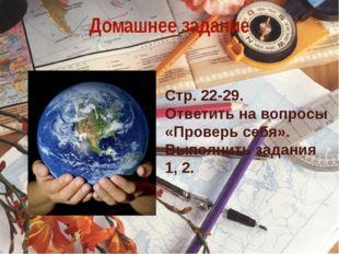 Домашнее задание Стр. 22-29. Ответить на вопросы «Проверь себя». Выполнить за