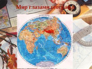 Мир глазами географа