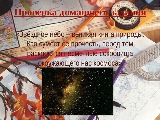Проверка домашнего задания «Звёздное небо – великая книга природы. Кто сумеет...