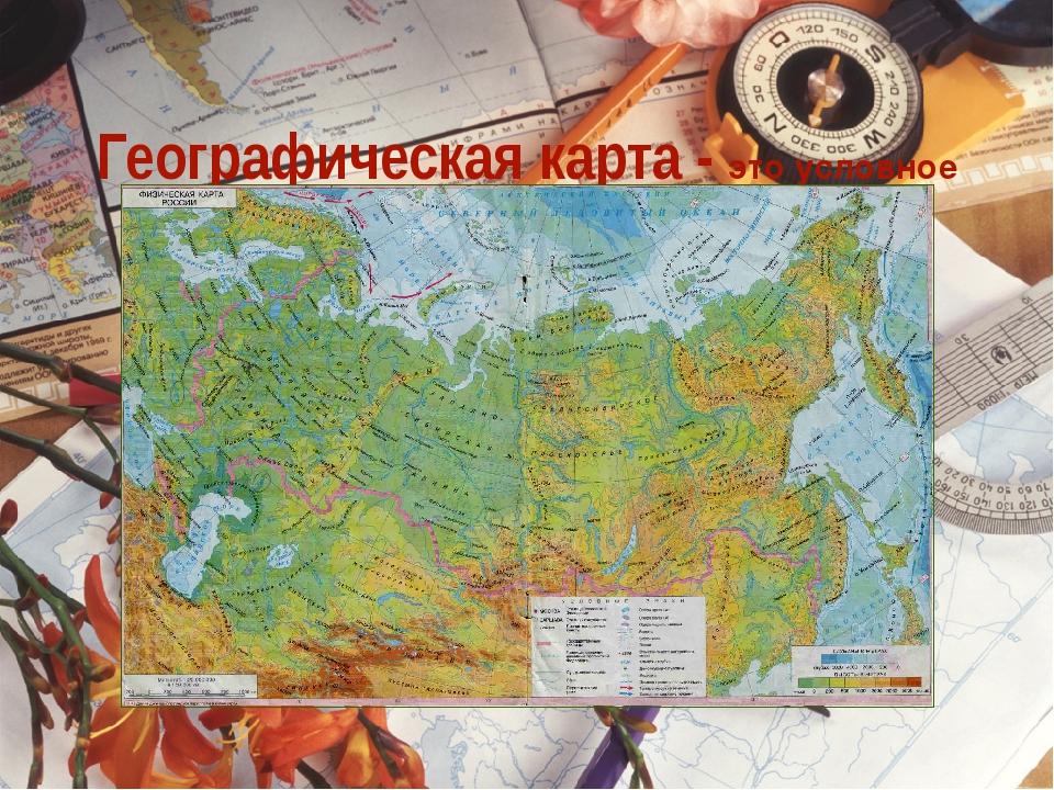 Географическая карта - это условное изображение поверхности нашей Земли на п...
