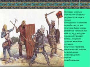 Военным успехам персов способствовал ряд факторов: персы только выходили из с