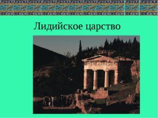 Лидийское царство