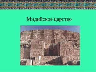 Мидийское царство