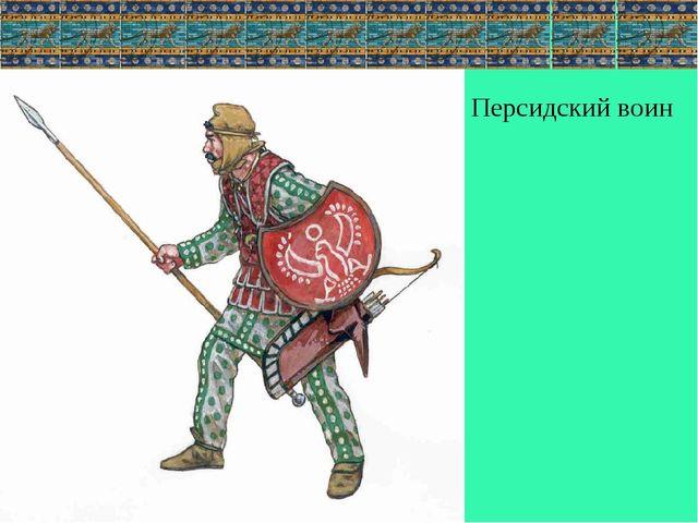 Персидский воин