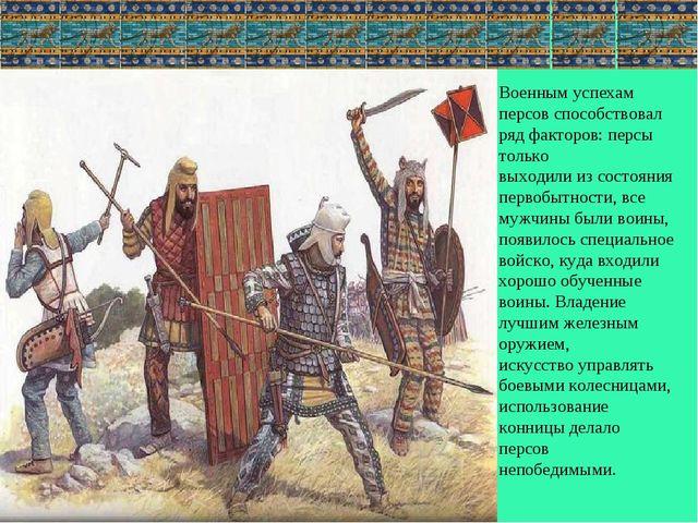 Военным успехам персов способствовал ряд факторов: персы только выходили из с...