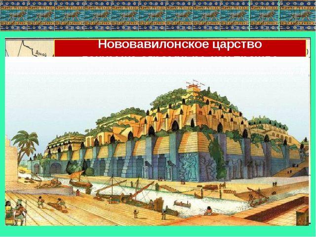 Нововавилонское царство таким же огромным, как прежде Ассирия.