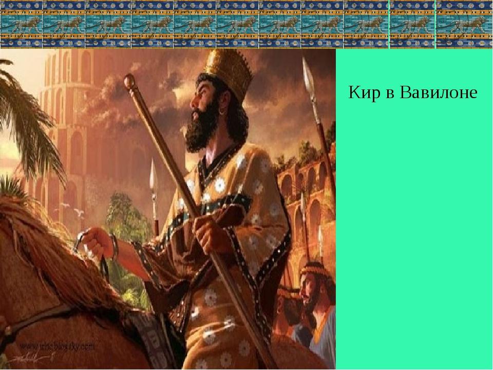 Кир в Вавилоне