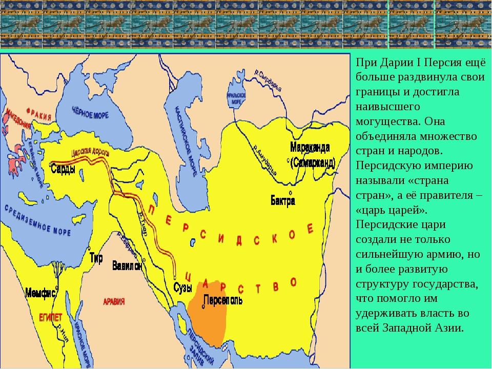 При Дарии I Персия ещё больше раздвинула свои границы и достигла наивысшего м...