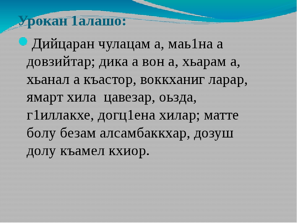 Урокан 1алашо: Дийцаран чулацам а, маь1на а довзийтар; дика а вон а, хьарам а...