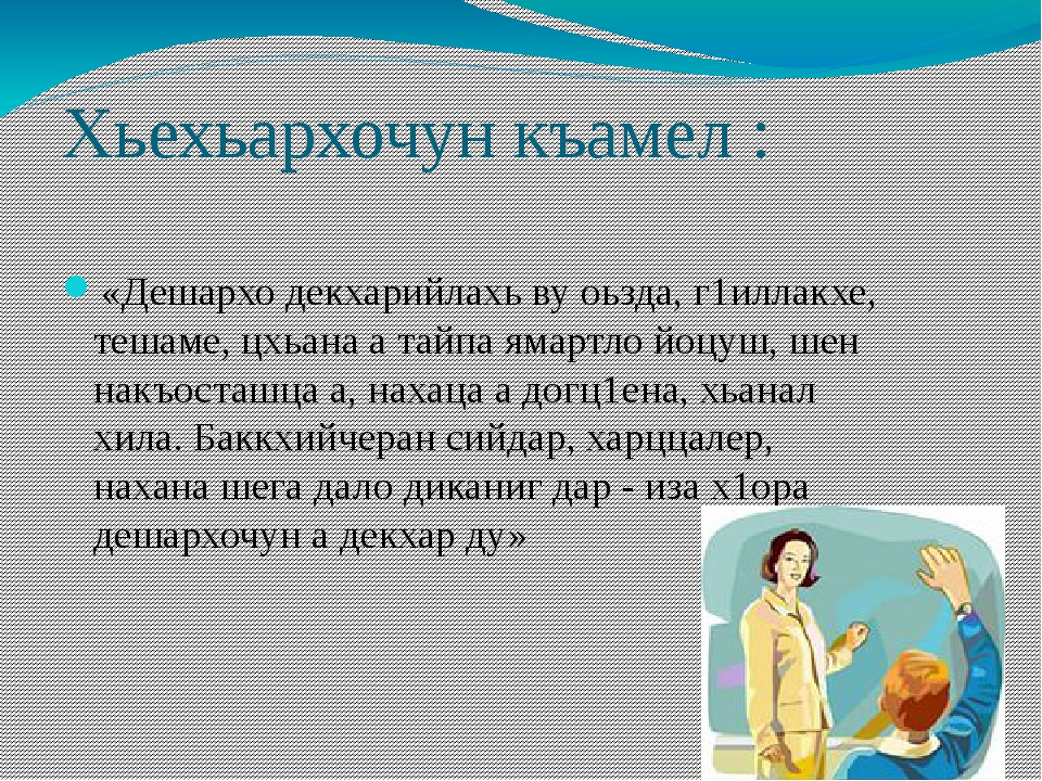 Хьехьархочун къамел : «Дешархо декхарийлахь ву оьзда, г1иллакхе, тешаме, цхьа...