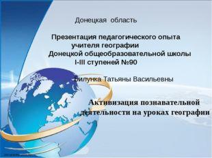 Донецкая область Презентация педагогического опыта учителя географии Донецко