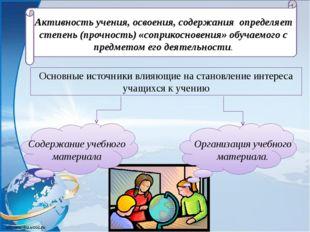 Активность учения, освоения, содержания определяет степень (прочность) «сопр