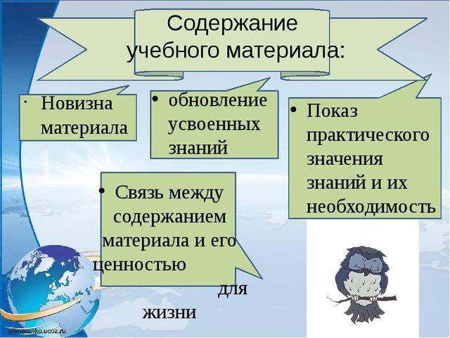 Содержание учебного материала: Новизна материала обновление усвоенных знаний...