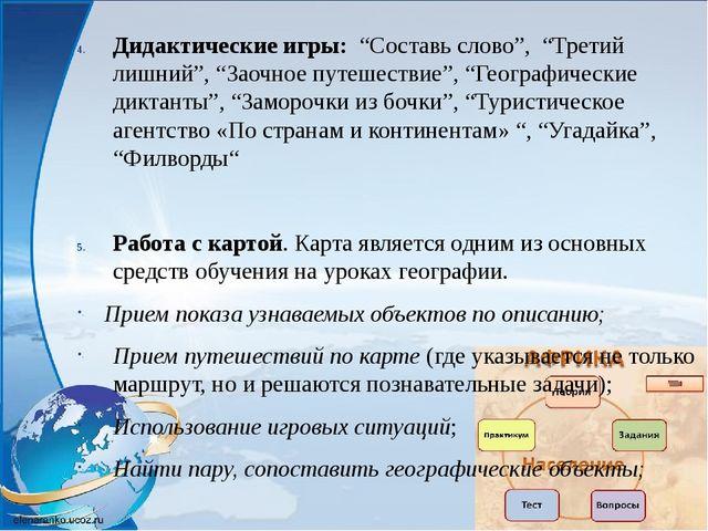"""Дидактические игры: """"Составь слово"""", """"Третий лишний"""", """"Заочное путешествие"""",..."""