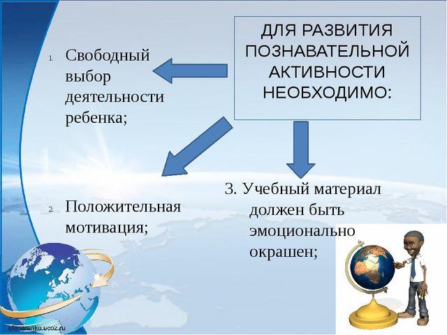 ДЛЯ РАЗВИТИЯ ПОЗНАВАТЕЛЬНОЙ АКТИВНОСТИ НЕОБХОДИМО: 3. Учебный материал должен...