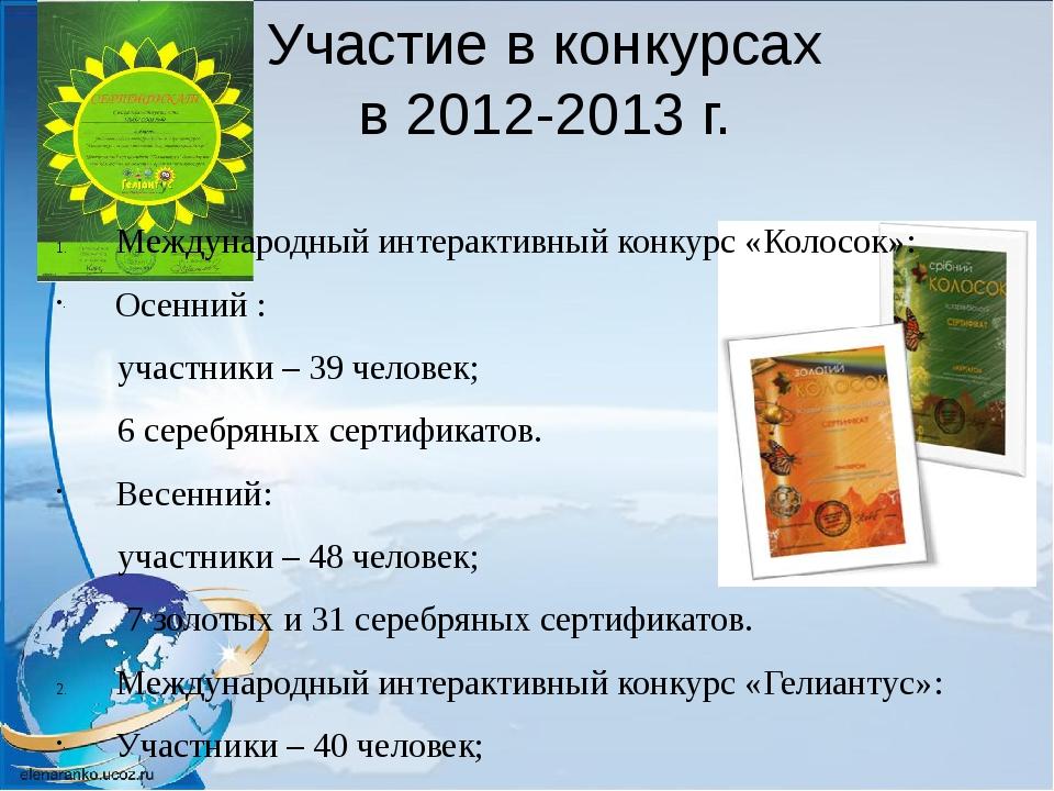 Участие в конкурсах в 2012-2013 г. Международный интерактивный конкурс «Колос...