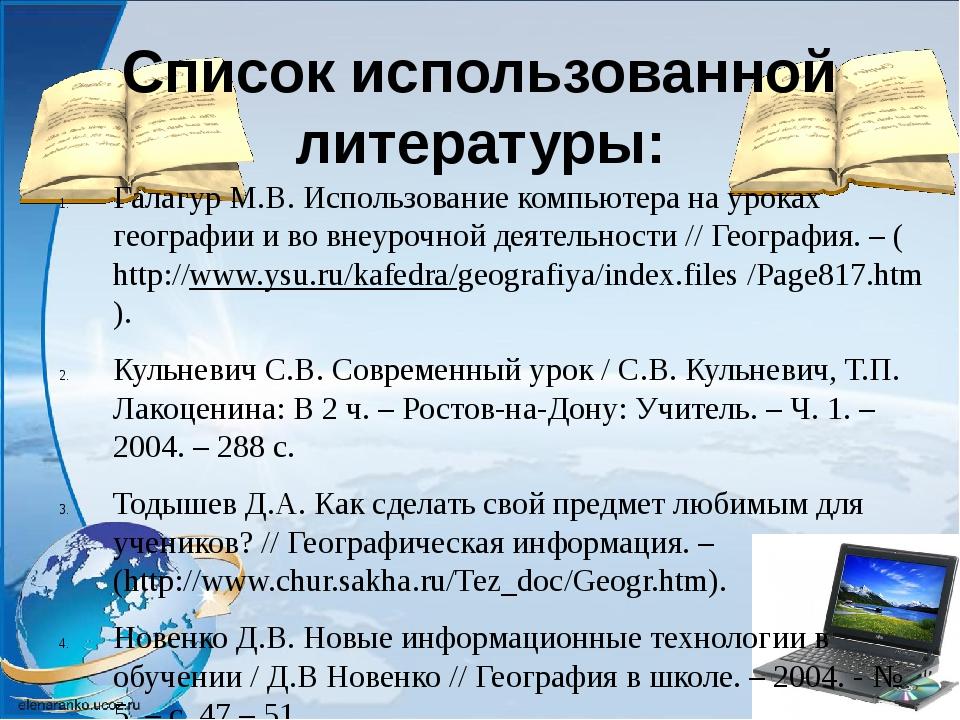 Список использованной литературы: Галагур М.В. Использование компьютера на ур...