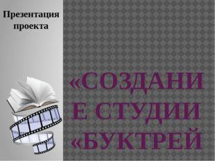 «СОЗДАНИЕ СТУДИИ «БУКТРЕЙЛЕР» НА БАЗЕ МОУ «ВЕСЕЛОЛОПАНСКАЯ СОШ» Лемешко Ол