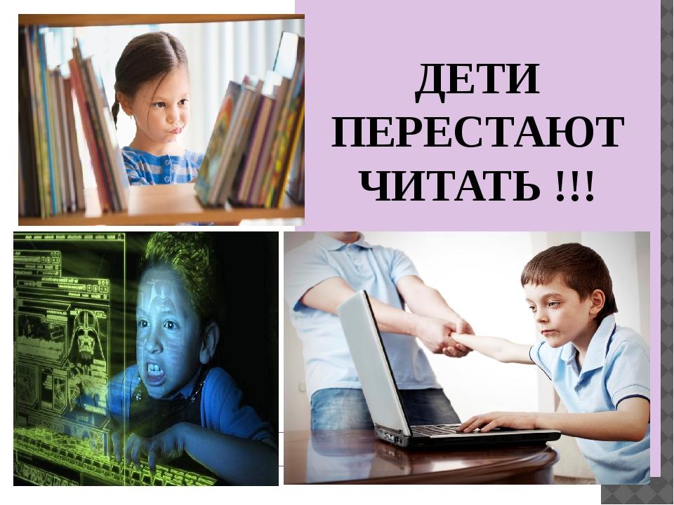 ДЕТИ ПЕРЕСТАЮТ ЧИТАТЬ !!!