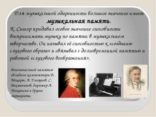 Для музыкальной одаренности большое значение имеет музыкальная память. К. Сиш