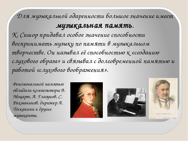 Для музыкальной одаренности большое значение имеет музыкальная память. К. Сиш...