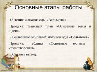 Основные этапы работы 1.Чтение и анализ оды «Вельможа». Продукт: тезисный пла