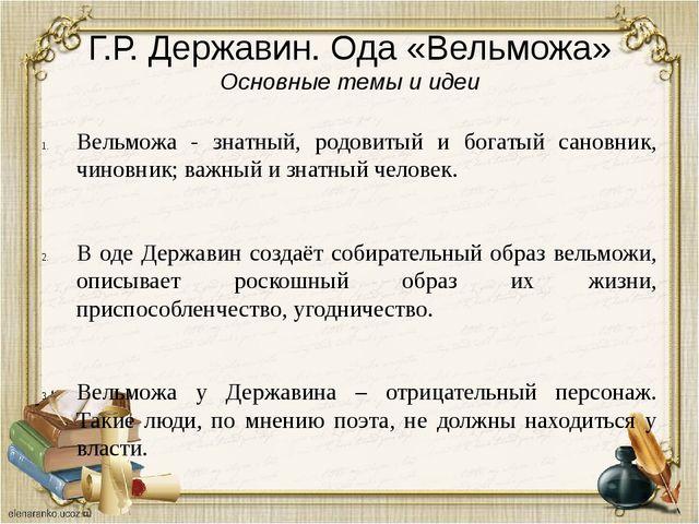 Г.Р. Державин. Ода «Вельможа» Основные темы и идеи Вельможа - знатный, родови...