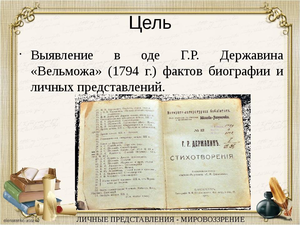 Цель Выявление в оде Г.Р. Державина «Вельможа» (1794 г.) фактов биографии и л...