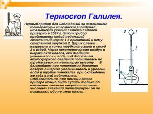 Термоскоп Галилея. Первый прибор для наблюдений за изменением температуры (т