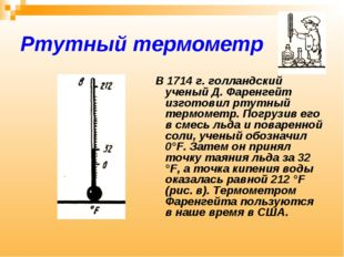 Ртутный термометр В 1714 г. голландский ученый Д. Фаренгейт изготовил ртутный