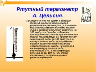 Ртутный термометр А. Цельсия. Примерно в это же время в Швеции физик А. Цельс