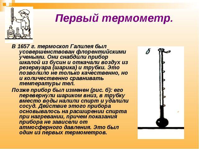Первый термометр. В 1657 г. термоскоп Галилея был усовершенствован флорентий...