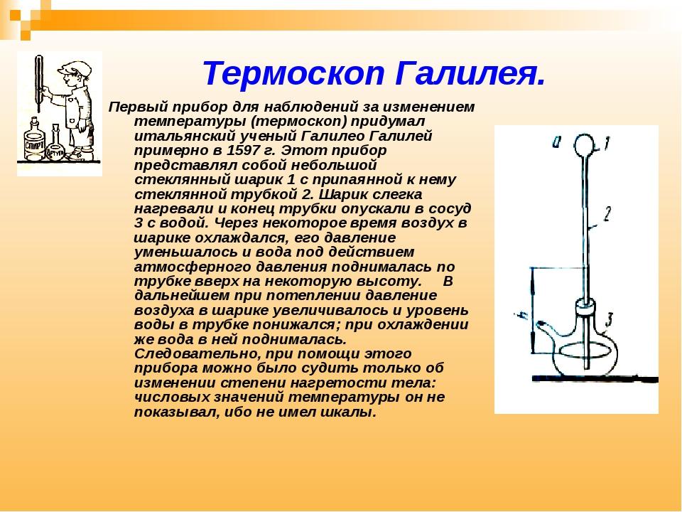 Термоскоп Галилея. Первый прибор для наблюдений за изменением температуры (т...