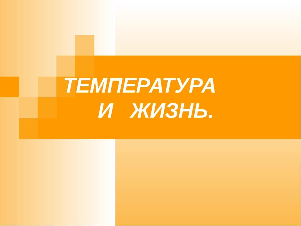 ТЕМПЕРАТУРА И ЖИЗНЬ.